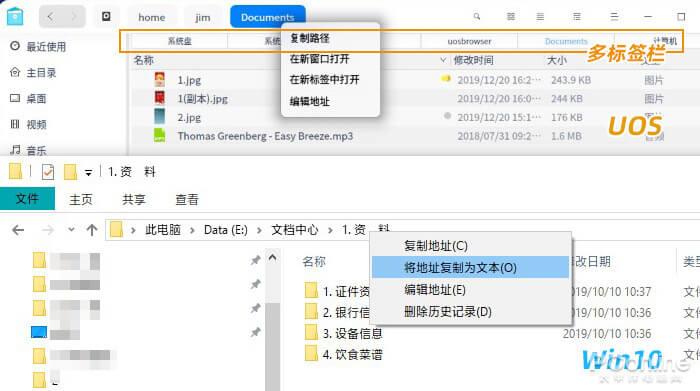 统一操作系统UOS 国产操作系统UOS