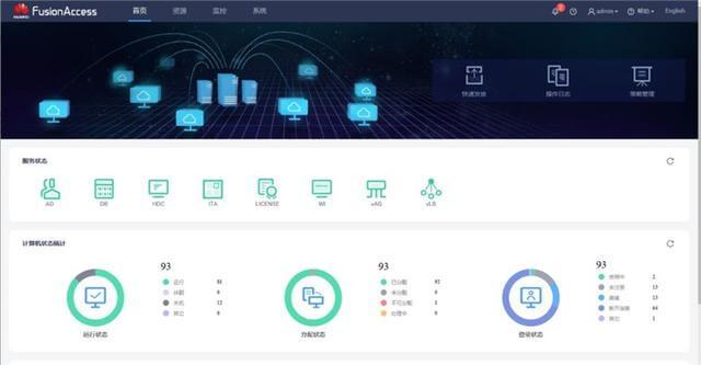FusionAccess UOS虚拟机