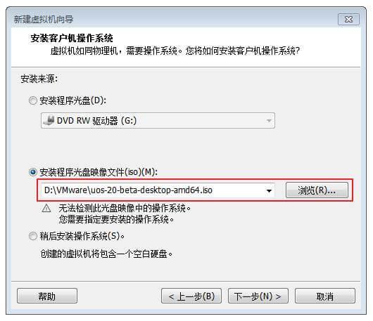 虚拟机:安装 UOS 国产操作系统