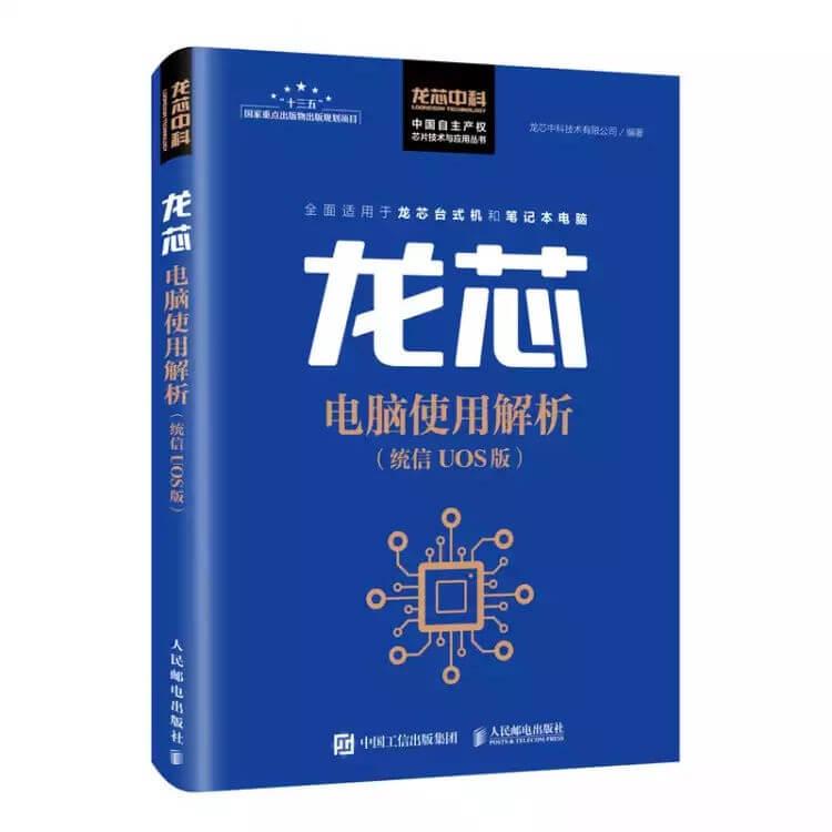 「龙芯电脑使用解析,统信 UOS 版」新书发布-OneUos