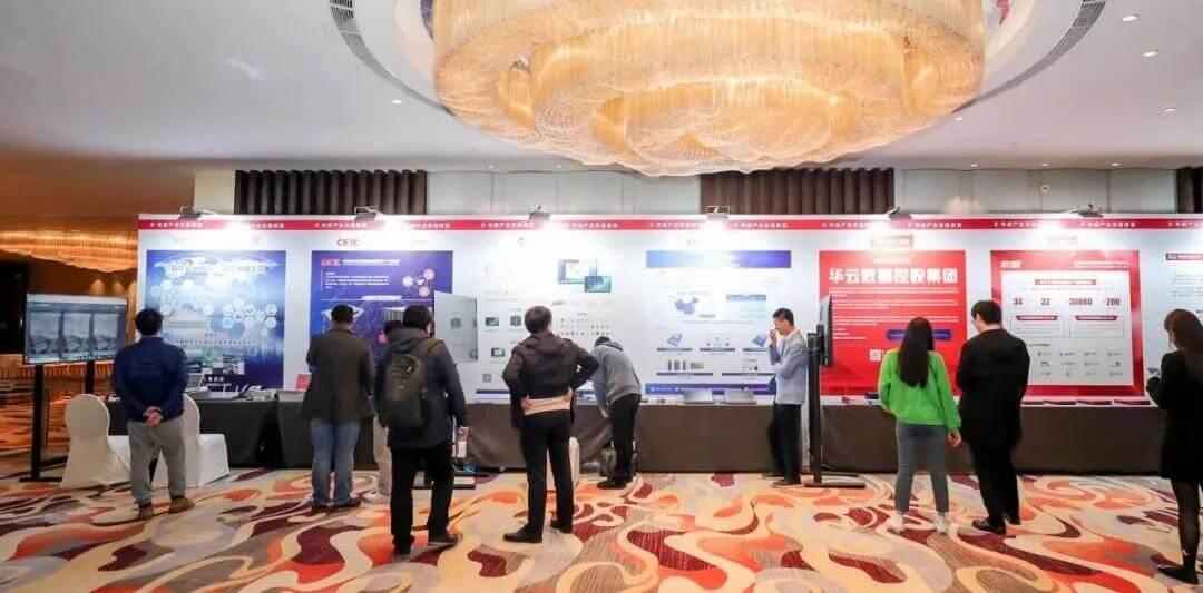 统信软件 亮相CCF第十届太湖论坛